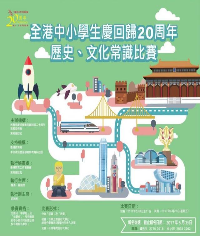 庆祝回归20周年 全港学生历史文化常识问答比赛