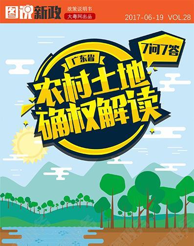 【图说新政】广东省农村土地确权解读七问七答