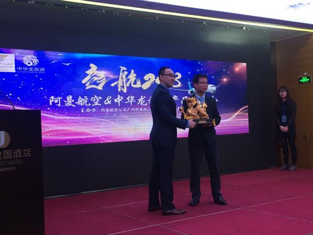 中华龙旅游: 产品联合发布会圆满成功,与阿曼航空共筑新旅游