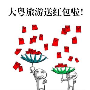 来自广东6地市的新年红包祝福,快准备来抢吧!