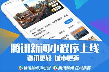 腾讯新闻小程序新版上线!让资讯更轻,城市更近