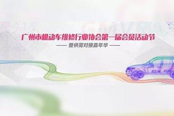 创新融合,共谋发展丨广州市机动车维修行业协会首届会员活动节即将举办