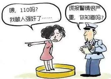 女子冒用身份证约会网友谎称被强奸 被警方行拘8日