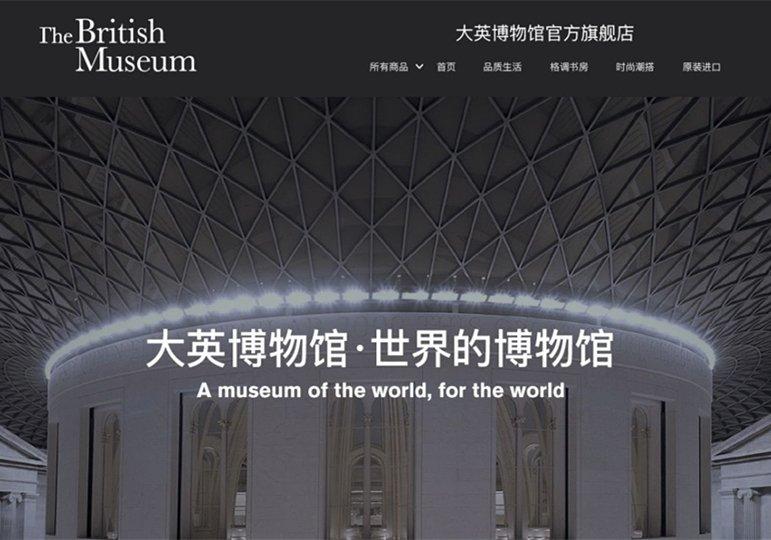 大英博物馆在某猫开旗舰店,故宫博物院:这是在和我抢生意啊!