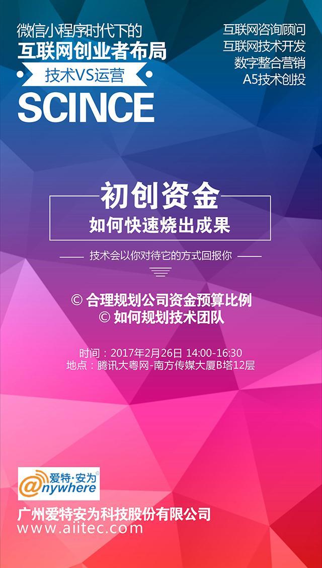 大粤创+公开课 | 微信小程序时代下的互联网创业者布局