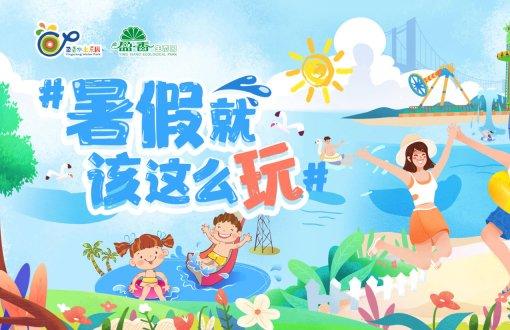 盈香生态园,水陆两园六大主题,暑假就该这么玩