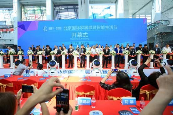 2018北京国际家居展暨智能生活节盛大开幕,首日突破6万人次