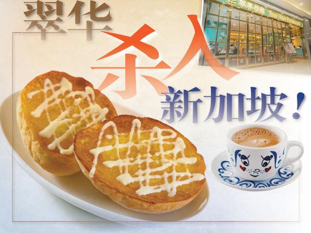 旺角冰室奶茶起家到首间上市茶餐厅 翠华闯进新加坡!