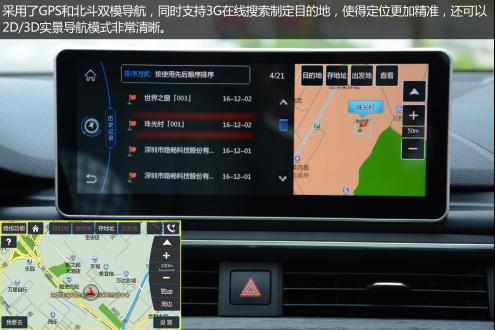 专治奥迪A4L 路畅科技有一套黑科技