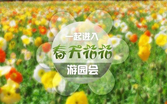 粤食粤游味第八期:春天花花游园会