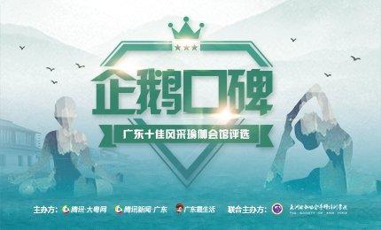 企鹅口碑·广东十佳风采瑜伽会馆评选