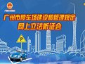 停车场如何建如何管?广州市人大常委会邀您提议