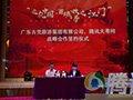第二届粤桂黔农博会。