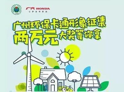 广汽本田杯2018广州环保卡通形象征集开始