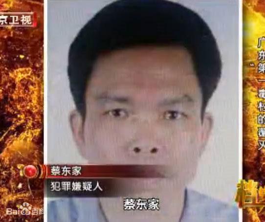 """陆丰""""冰毒教父""""蔡东家一审被判死刑 汕尾新闻"""