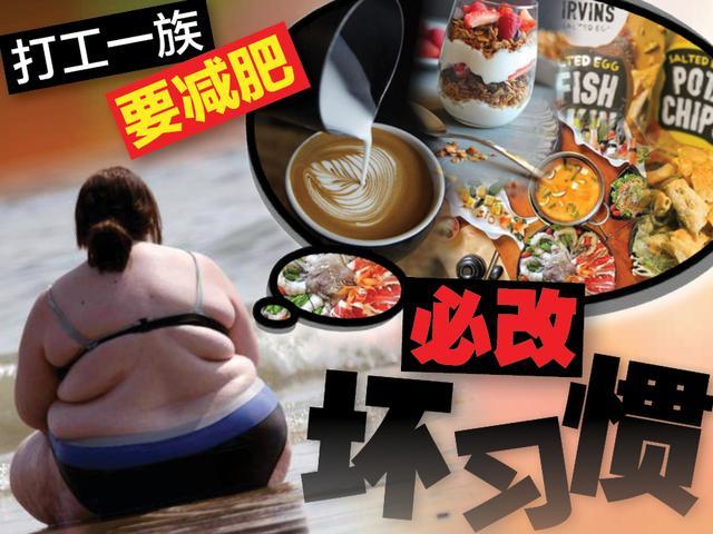 为什么上班一族难减肥?先改坏习惯吧!