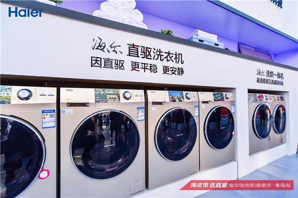 海尔洗衣机主导行业新趋势:换皮带选直驱