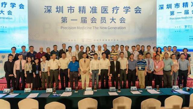 深圳市精准医疗学会第一届会员大会顺利召开