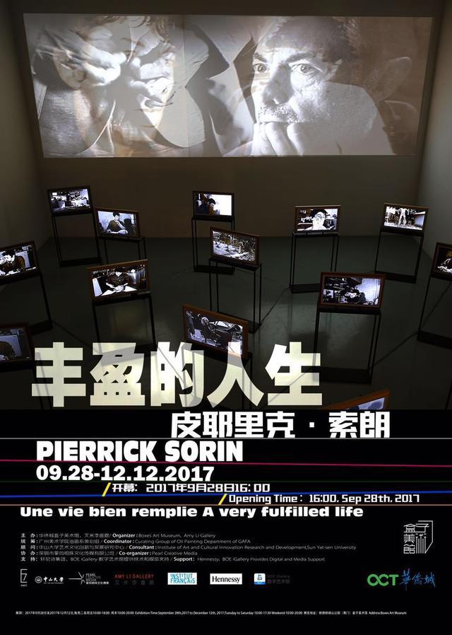 """【展讯】华侨城盒子美术馆:""""丰盈的人生—皮耶里克·索朗"""""""