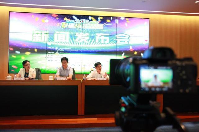 联建杯深圳市社会组织足球联赛举行新闻发布会