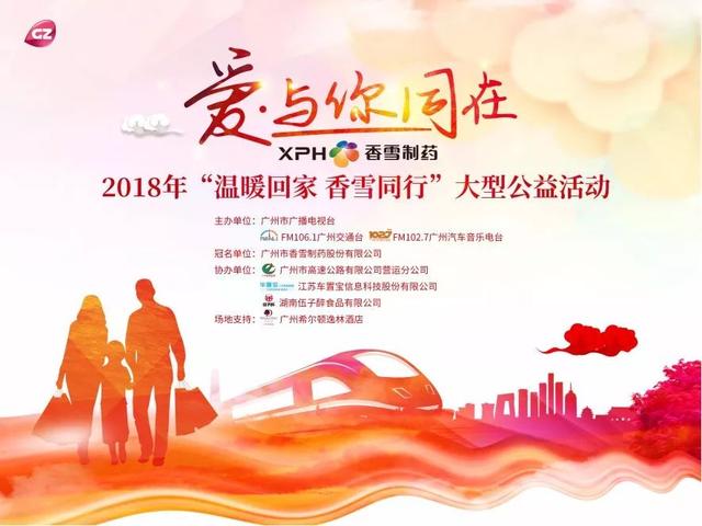 """""""爱与你同在""""——2018年""""温暖回家 香雪同行"""""""