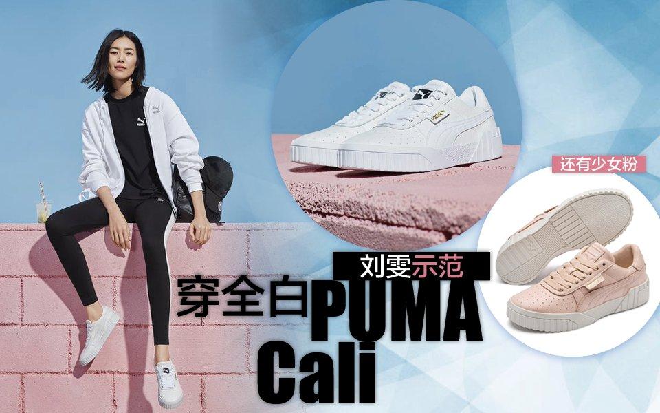 刘雯穿PUMA新系列Cali 全白休闲鞋