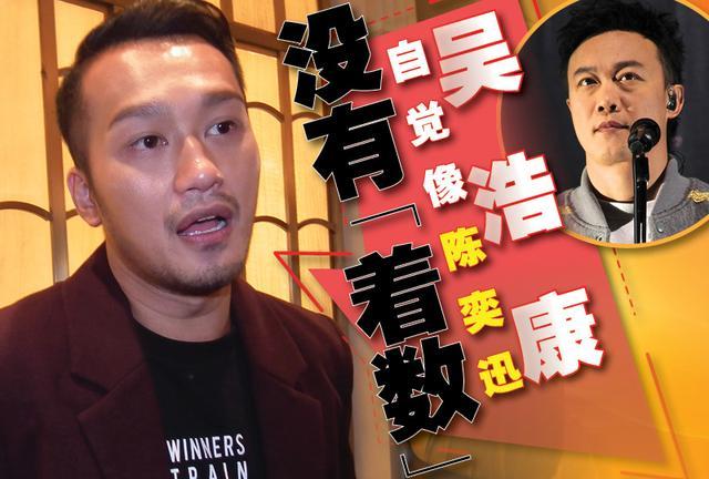 吴浩康:为何说我像陈奕迅呢?