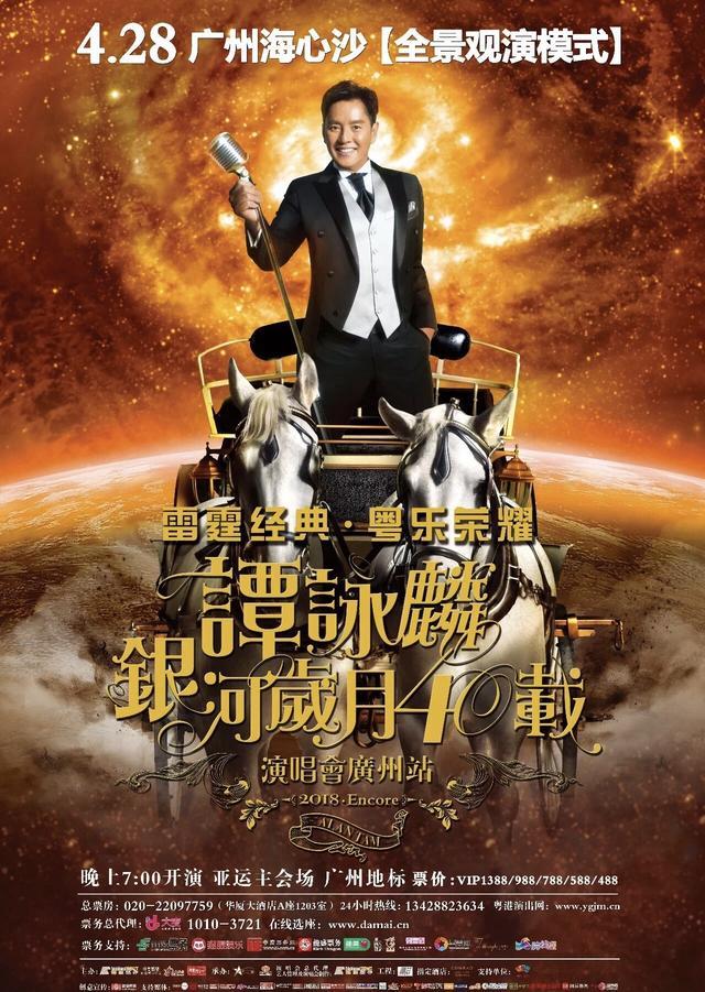 谭咏麟将在广州诚意开唱 全景观演模式仅此这一场