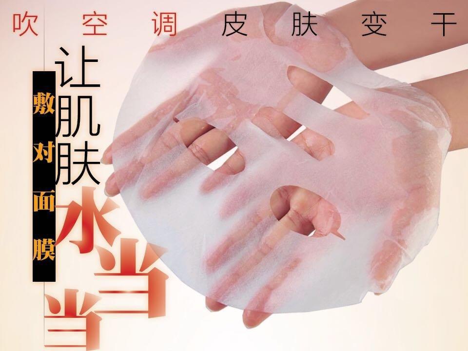 吹空调皮肤变干 敷对面膜让肌肤水当当