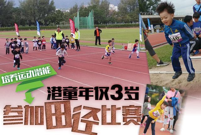 培养运动潜能 港童年仅3岁参加田径比赛