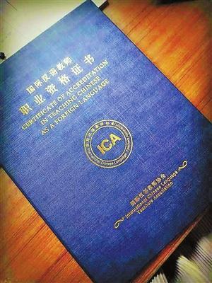 兼职教外国人学汉语月入三四万?
