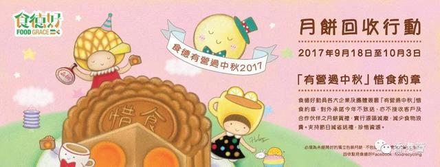 月饼浪费问题严重 香港去年食剩逾103万个月饼