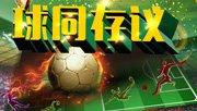 《球同存异》大粤世界杯访谈