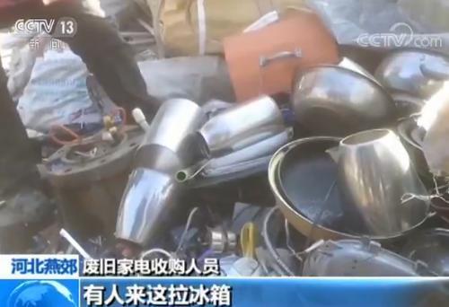 记者调查废旧物资拆解乱象:废旧家电去哪了?