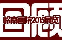 岭南画院2015展览回顾