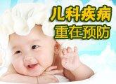 儿科疾病重在预防