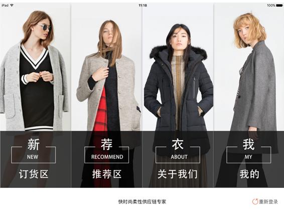 衣快链设计师与你聊聊设计面料的小规律