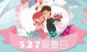 527=我爱妻 一个理由爱上你(晒照有奖哦)