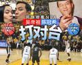 同场观看NBA 吴彦祖陈冠希打对台