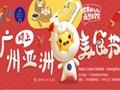 广州亚洲美食节官网和小程序上线