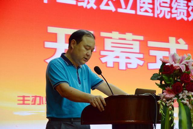 广东省2017年二级公立医院绩效评价培训班