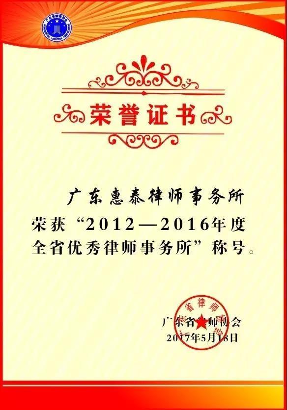 【律师故事 惠泰所】专业是一位律师的自我修养!