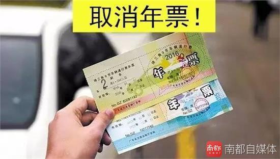 重磅:惠州2017年开始不再征收年票