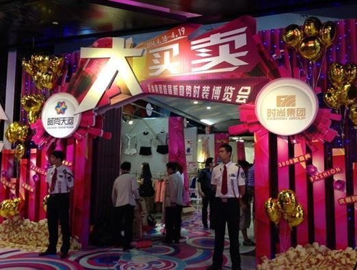 首届新趋势时尚博览会在广州时尚天河举行