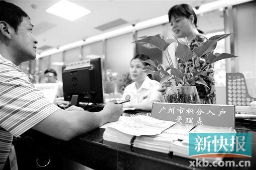 广州3000积分入户名额5400人争 11月下旬放榜