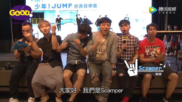 Scamper少年JUMP慈善音乐会