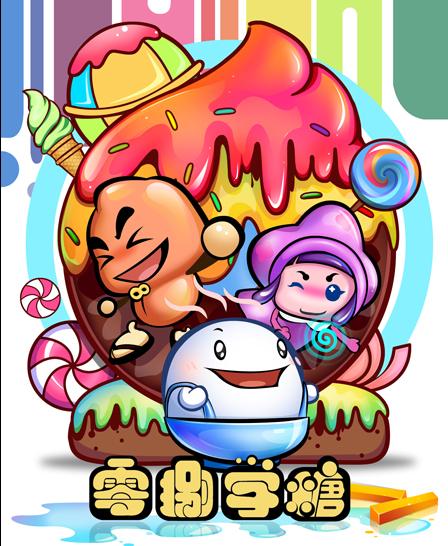 由孩子作主的动画片《零捌学糖》新片发布