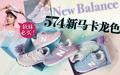 新推粉系经典New Balance 你最喜欢哪一对?