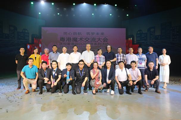 粤港魔术界共聚欢乐谷庆祝香港回归二十周年