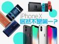 2017年度热爆Gadget iPhoneX居然输了给iPhone8?